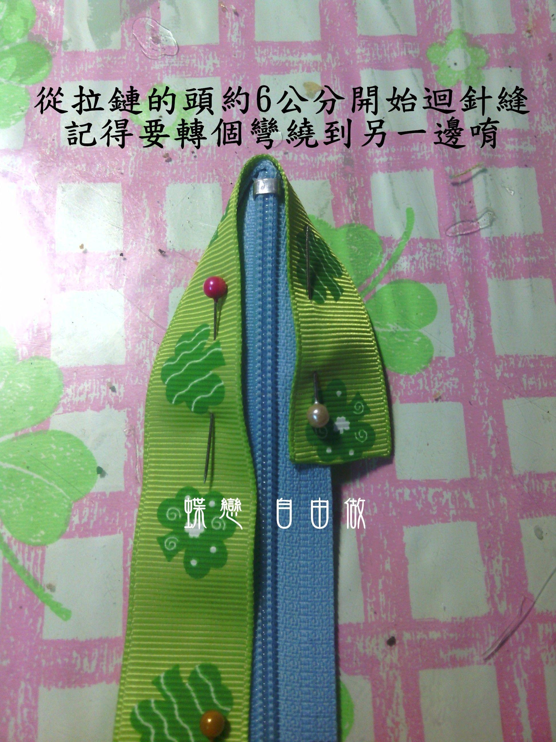 DIY 端午節手工肉粽造型零錢包教學 (2)