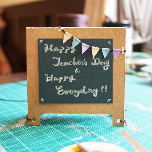 DIY 教師節小黑板造型手工卡片教學 (13)