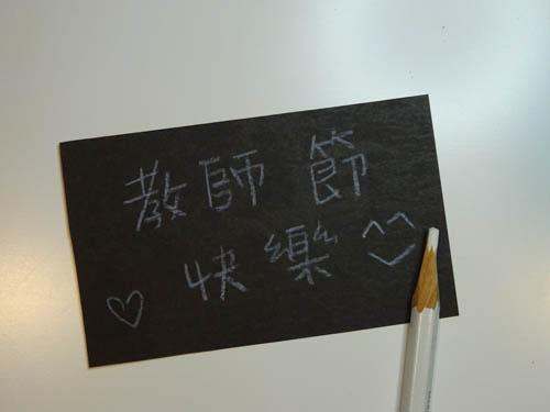 DIY 教師節手作卡片感恩謝卡 (19)