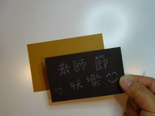 DIY 教師節手作卡片感恩謝卡 (21)