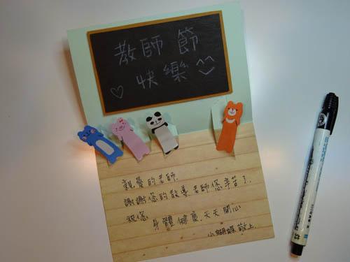 DIY 教師節手作卡片感恩謝卡 (26)
