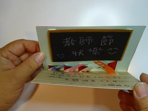 DIY 教師節手作卡片感恩謝卡 (34)