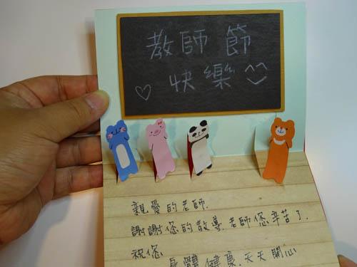 DIY 教師節手作卡片感恩謝卡 (35)