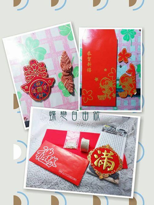 DIY 手作紅包袋材料