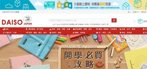 DAISO JAPAN 大創文具用品開學季採購